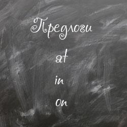 Предлоги at in on в английском языке