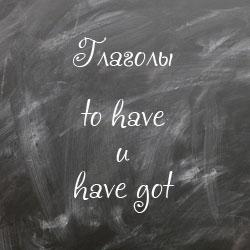 Глаголы to have и have got в английском языке