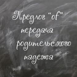 предлог of в английском языке