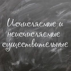Исчисляемые и неисчисляемые существительные в английском языке