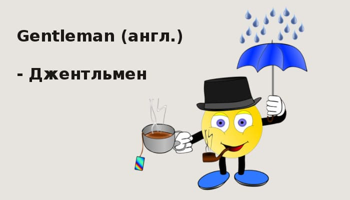 английские слова в русском языке