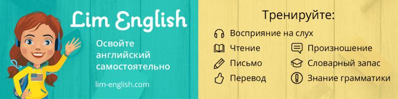 курсы лим инглиш