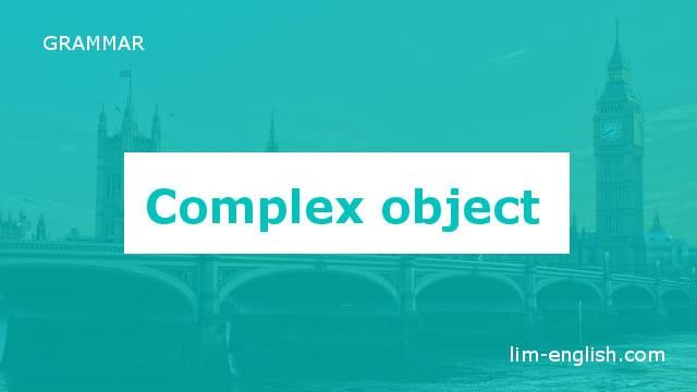 complex object, изображение для статьи