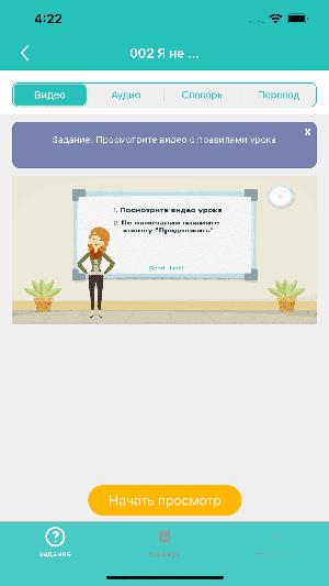 мобильное приложение lim english скриншот 1