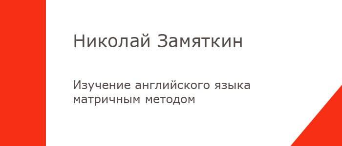 Метод Замяткина
